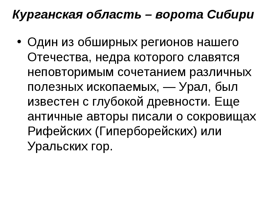 Курганская область – ворота Сибири Один из обширных регионов нашего Отечества...