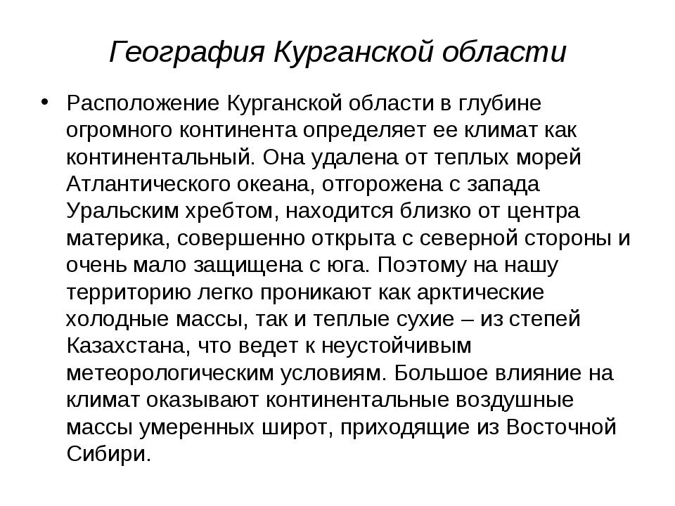 География Курганской области Расположение Курганской области в глубине огромн...