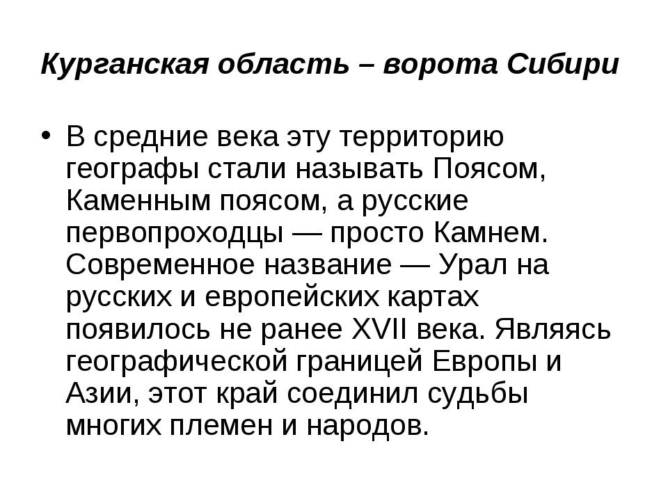 Курганская область – ворота Сибири В средние века эту территорию географы ста...
