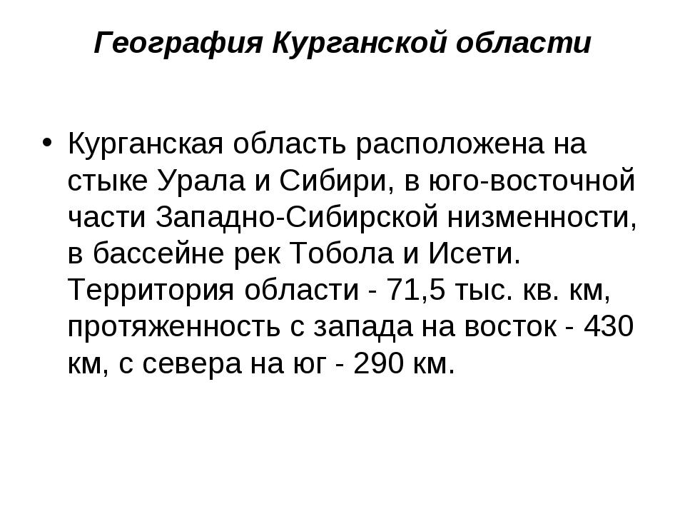 География Курганской области Курганская область расположена на стыке Урала и...