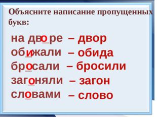 Объясните написание пропущенных букв: на дв_ре об_жали бр_сали заг_няли сл_ва