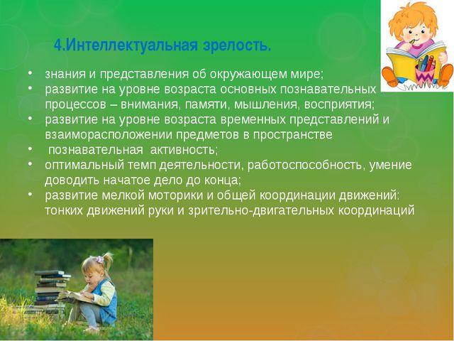 4.Интеллектуальная зрелость. знания и представления об окружающем мире; разв...