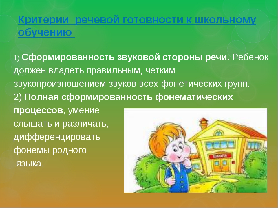 Критерии речевой готовности к школьному обучению 1) Сформированность звуково...