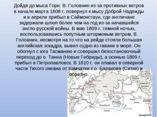 Дойдя до мыса Горн. В. Головнин из-за противных ветров в начале марта 1808 г.