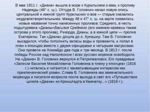 В мае 1811 г. «Диана» вышла в море к Курильским о-вам, к проливу Надежды (48°