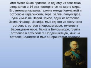 Имя Литке было присвоено одному из советских ледоколов и 14 раз повторяется н