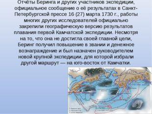 Отчёты Беринга и других участников экспедиции, официальное сообщение о её рез