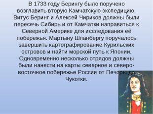 В 1733 году Берингу было поручено возглавить вторую Камчатскую экспедицию. Ви