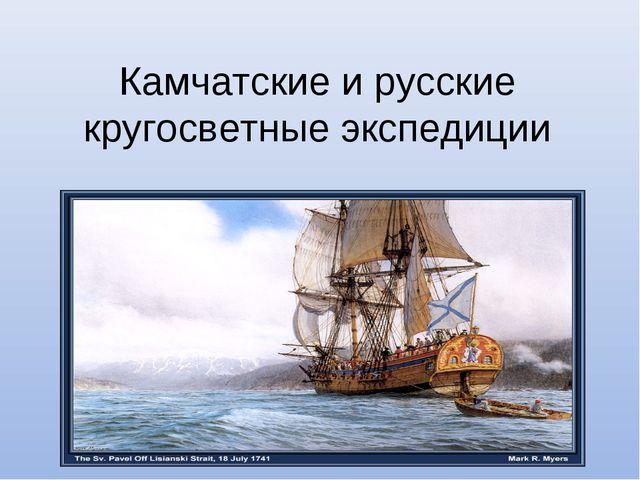 Камчатские и русские кругосветные экспедиции