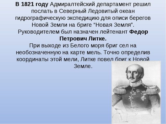 В 1821 годуАдмиралтейский департамент решил послать в Северный Ледовитый оке...