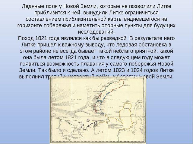 Ледяные поля у Новой Земли, которые не позволили Литке приблизится к ней, вын...