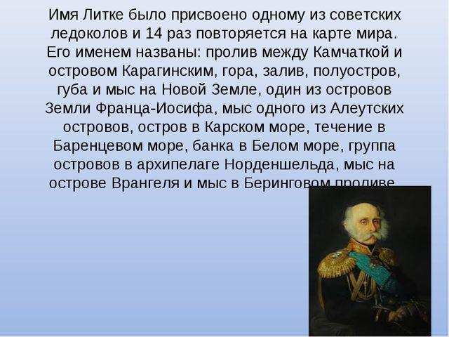 Имя Литке было присвоено одному из советских ледоколов и 14 раз повторяется н...