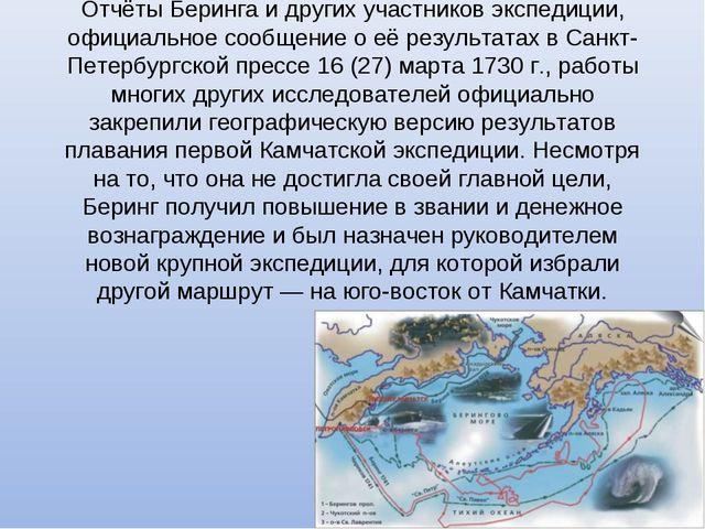 Отчёты Беринга и других участников экспедиции, официальное сообщение о её рез...