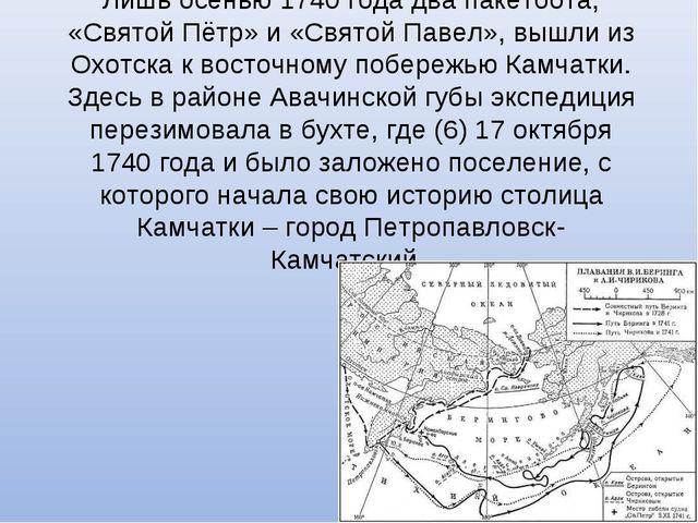 Лишь осенью 1740 года два пакетбота, «Святой Пётр» и «Святой Павел», вышли из...
