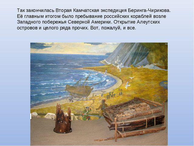 Так закончилась Вторая Камчатская экспедиция Беринга-Чирикова. Её главным ит...