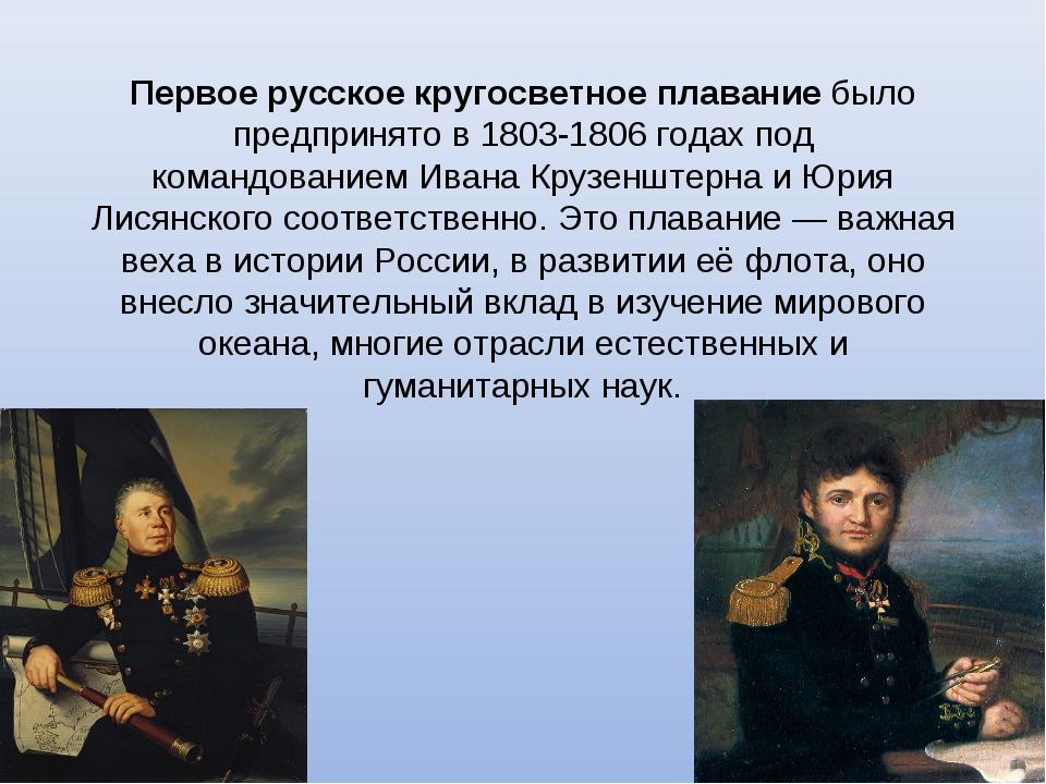 Первое русскоекругосветное плаваниебыло предпринято в1803-1806 годахпод к...