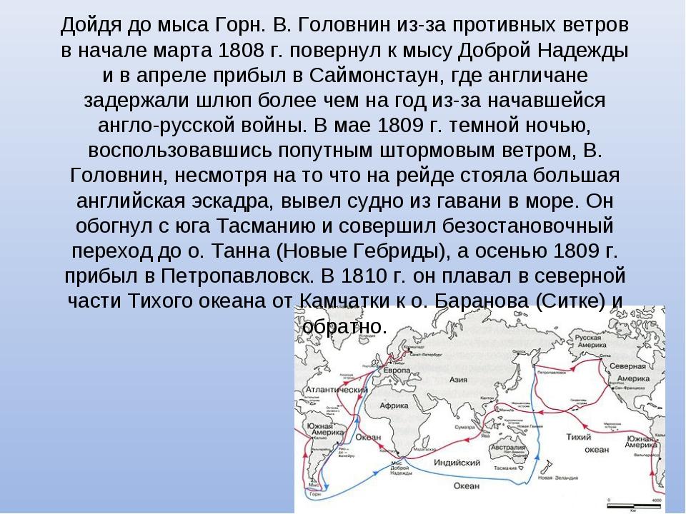 Дойдя до мыса Горн. В. Головнин из-за противных ветров в начале марта 1808 г....