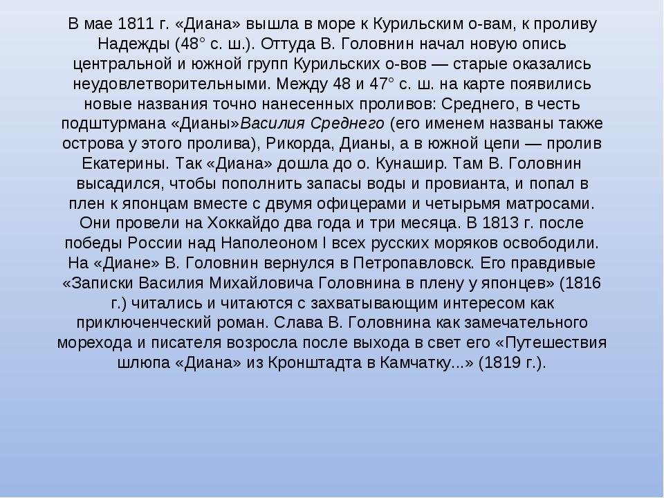 В мае 1811 г. «Диана» вышла в море к Курильским о-вам, к проливу Надежды (48°...