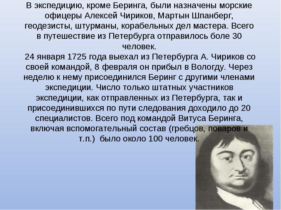 В экспедицию, кроме Беринга, были назначены морские офицеры Алексей Чириков,...