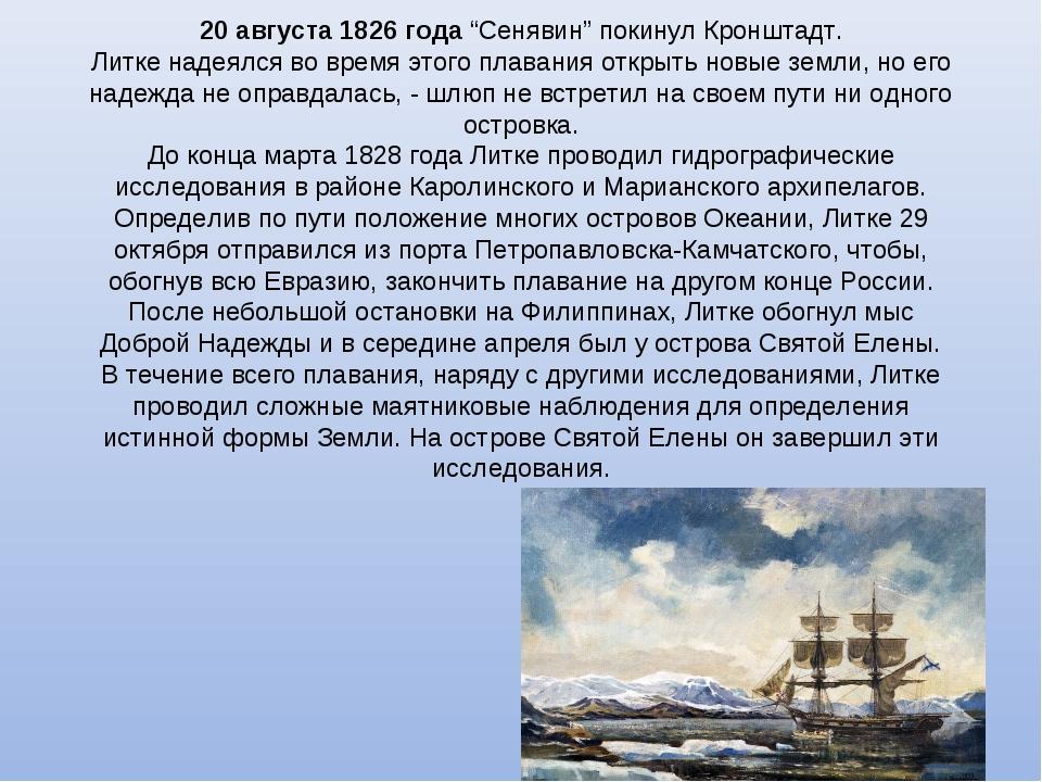 """20 августа 1826 года""""Сенявин"""" покинул Кронштадт. Литке надеялся во время эт..."""