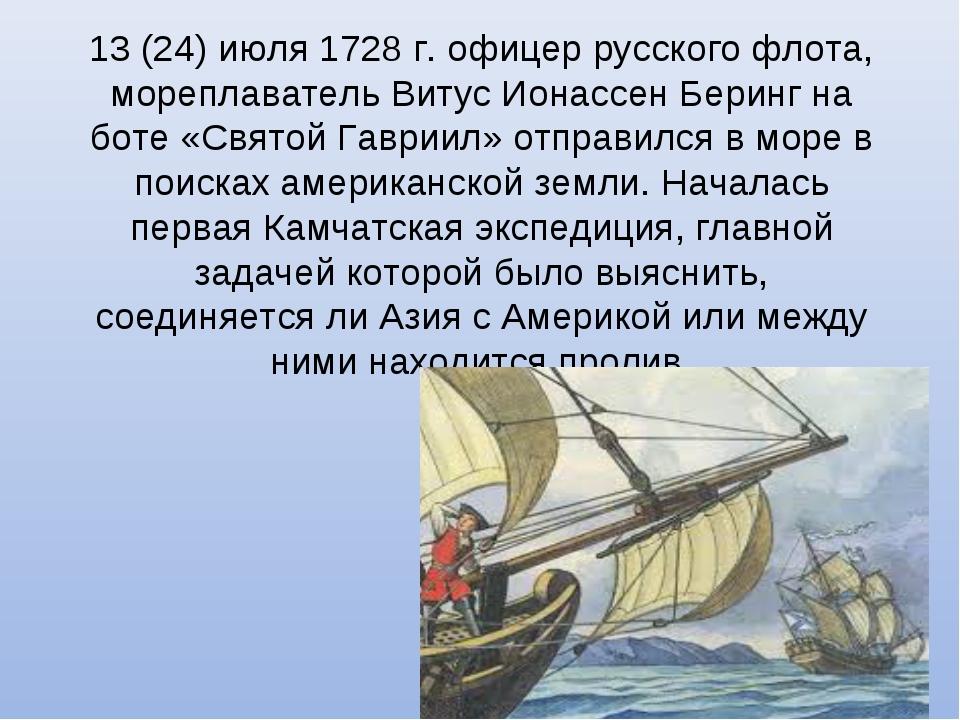 13(24)июля 1728г. офицер русского флота, мореплаватель Витус Ионассен Бери...