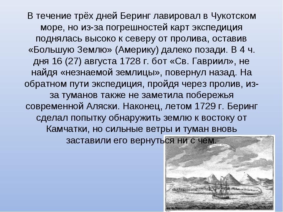 В течение трёх дней Беринг лавировал в Чукотском море, но из-за погрешностей...