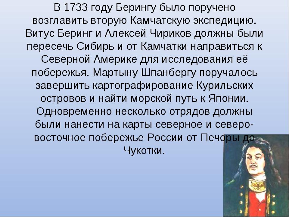 В 1733 году Берингу было поручено возглавить вторую Камчатскую экспедицию. Ви...