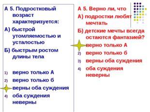А 5. Подростковый возраст характеризуется: А) быстрой утомляемостью и усталос