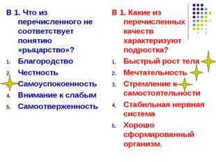 В 1. Что из перечисленного не соответствует понятию «рыцарство»? Благородство