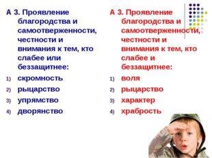 А 3. Проявление благородства и самоотверженности, честности и внимания к тем,