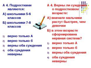 А 4. Подростками являются: А) школьники 5-6 классов Б) школьники 7-8 классов
