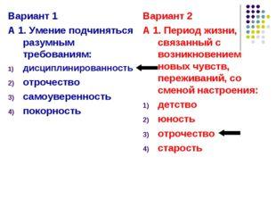 Вариант 1 А 1. Умение подчиняться разумным требованиям: дисциплинированность