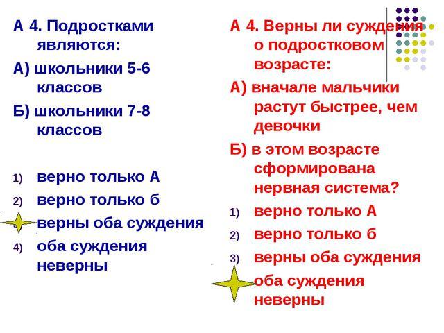 А 4. Подростками являются: А) школьники 5-6 классов Б) школьники 7-8 классов...
