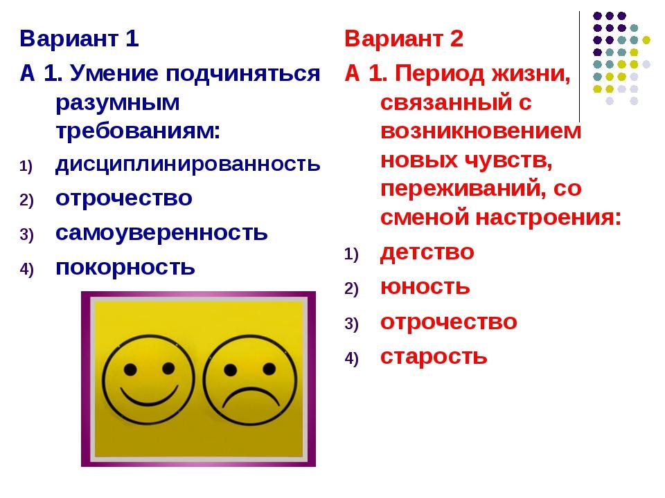 Вариант 1 А 1. Умение подчиняться разумным требованиям: дисциплинированность...