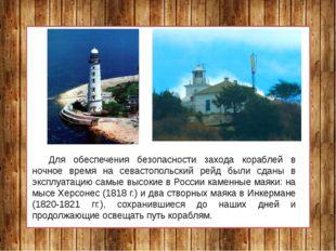 Для обеспечения безопасности захода кораблей в ночное время на севастопольски