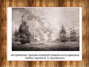 «Истребление турецких кораблей отрядом контр-адмирала Грейга» картина В. Б. Б