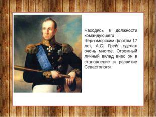 Находясь в должности командующего Черноморским флотом 17 лет, А.С. Грейг сдел