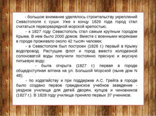 - большое внимание уделялось строительству укреплений Севастополя с суши. Уж