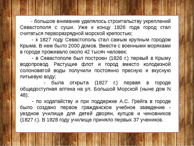 - большое внимание уделялось строительству укреплений Севастополя с суши. Уж...