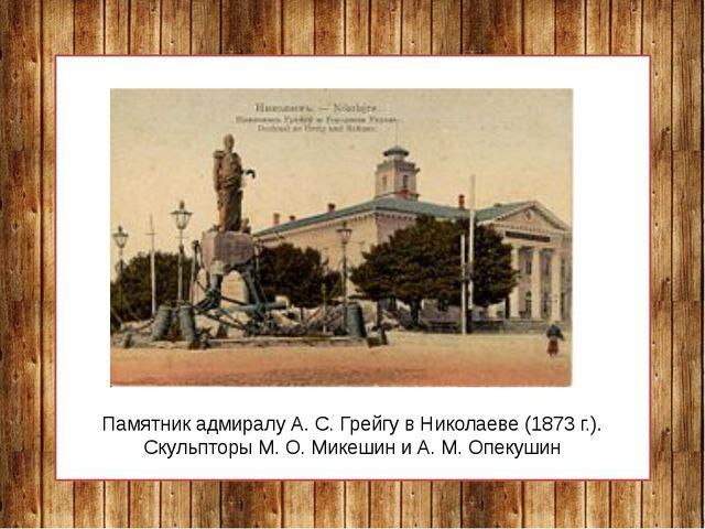 Памятник адмиралу А. С. Грейгу в Николаеве (1873 г.). Скульпторы М. О. Микеши...