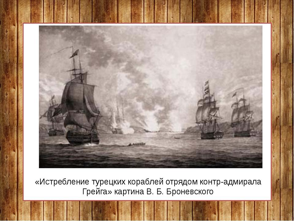«Истребление турецких кораблей отрядом контр-адмирала Грейга» картина В. Б. Б...
