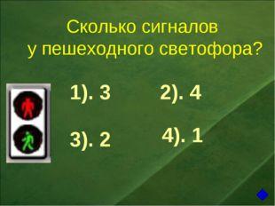 Сколько сигналов у пешеходного светофора? 1). 3 4). 1 3). 2 2). 4