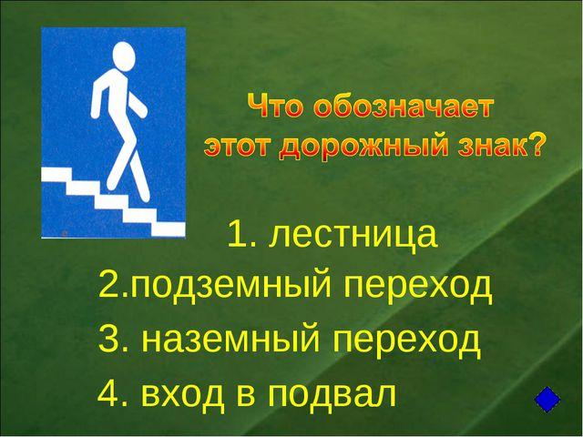 1. лестница 2.подземный переход 3. наземный переход 4. вход в подвал