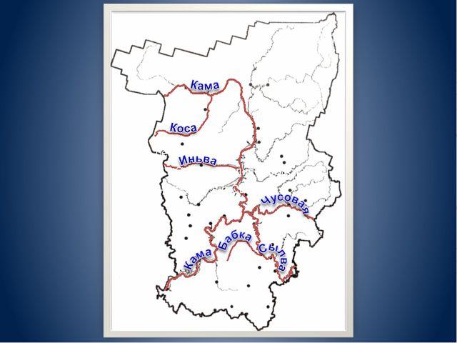 Длина реки — 162 км Исток — в 3,5 км западнее д.Бабка Устье — впадает в р.Сылва