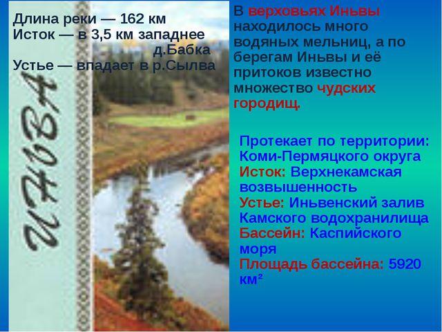 Длина реки — 162 км Исток — в 3,5 км западнее д.Бабка Устье — впадает в р.Сыл...