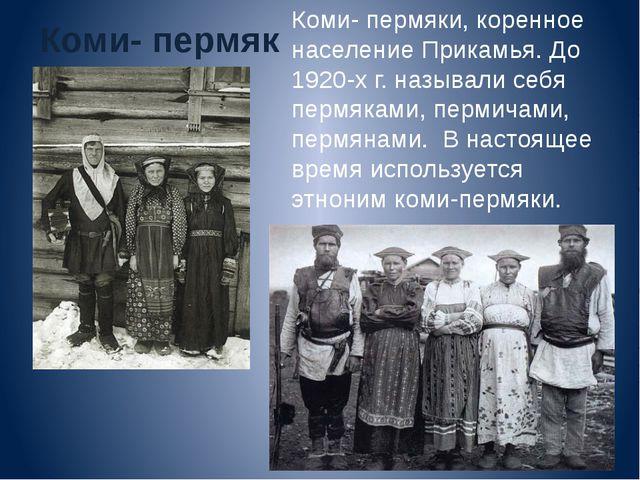 Коми- пермяк Коми- пермяки, коренное население Прикамья. До 1920-х г. называл...