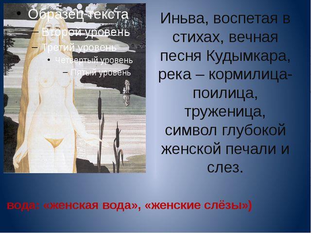 И́ньва (от коми-перм. инь — женщина, ва — вода: «женская вода», «женские слёз...