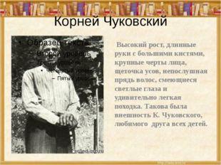 Корней Чуковский Высокий рост, длинные руки с большими кистями, крупные черты