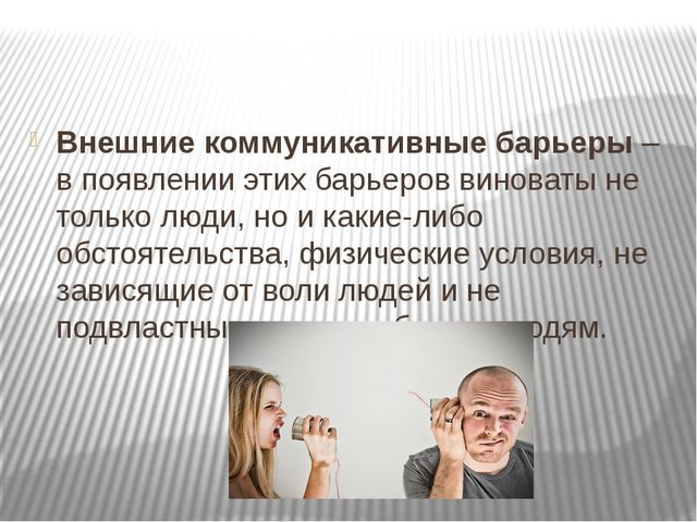 Внешние коммуникативные барьеры– в появлении этих барьеров виноваты не толь...