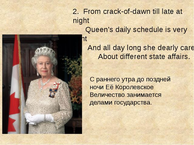 2. From crack-of-dawn till late at night Queen's daily schedule is very tight...